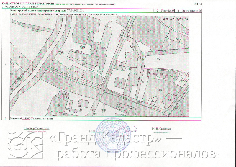 kadastr-plan-4